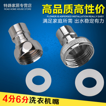 Full copper thickening 4 points washing machine nozzle single Cold quick open faucet adapter connected to the washing machine Inlet nozzle