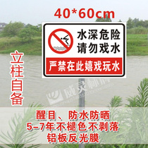River warning sign reflective signboard danger of water depth do not play water no fishing no swimming 40*60CM