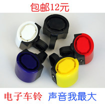 Bicycle Bell Electric Horn Electronic Bike Horn Ride Equipment Accessories Five colors are available.