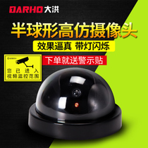 Flood simulation hemisphere monitoring fake camera simulation with lights fake monitor home outdoor anti-theft anti-theft probe