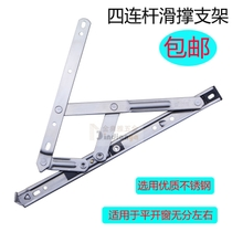 Sliding support stainless steel flat window four-link aluminum alloy doors and windows outside the window support wind support curtain wall hinge bracket