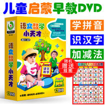 Young children early textbook hanyu pinyin language mathematics small genius DVD disc baby learning number literacy disc