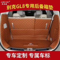 Car trunk mat dedicated to 17 GL8 fully enclosed trunk mat Buick gl8 fully enclosed trunk mat