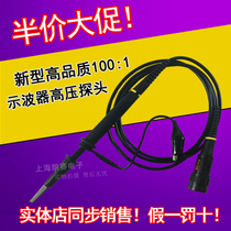 New high quality 100 to 1 P4100 100:1 withstand voltage 2KV 100M oscilloscope high voltage probe wand