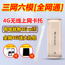 4G wireless router mobile portable wifi telecom Unicom internet Cato internet treasure portable car mifi