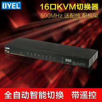 OYEL fully automatic 16-port KVM switch VGA HD USB surveillance video projector conversion sharer