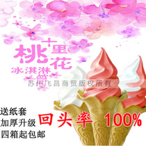 Ice cream cone sweet potato crispy Wai Wai tube lace cone flower spiral flower-shaped tube tip bottom cone trumpet