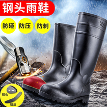 Large size anti-smashing anti-puncture steel head steel bottom rain boots mens high tube rain boots in the tube water shoes water boots non-slip rubber shoes