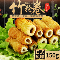Sheng yuanlai rôti bambou bobine Korean troops hot pot Kanto ingredients Japanese bamboo wheel fish roll fish bamboo burning 150g