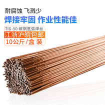 Tig-50 carbon steel welding consumables Tig-50 wear-resistant welding wire welding rod 1 6 2 0 2 5 3 0mm
