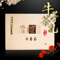 Gift Cangshan burdock gift box gift genuine burdock tea tribute tea gold cow tea gift box boutique cow tea