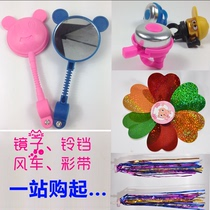 Childrens bicycle rearview mirror bike reflector tricycle reversing mirror Bell Windmill Ribbon Decorative Accessories