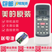 Original United States air conditioning remote control R51D BG BGC with up and down wind button original with Screen Backlight