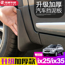 Beijing modern 18 new generation ix35 front fender original ix25 special modified car accessories