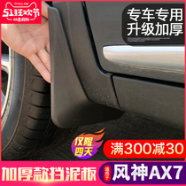 2019 new generation Dongfeng Fengshen ax7 fender automotive supplies modified 19 special decorative accessories
