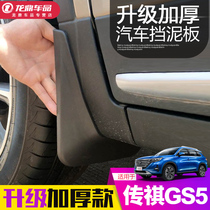 Applicable to 19 models of Guangzhou Automobile Chuan Qi GS5 fender legendary car supplies original modified special decorative accessories