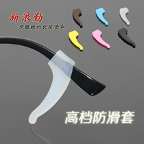 High-end glasses scrub anti-skid sleeve ear hook adult children universal silicone flexible earmuffs fixed foot set accessories