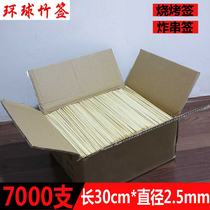 Bamboo wholesale 30cm*2 5mm 7000 boxes fried string spicy string string fragrant sign barbecue tools supplies