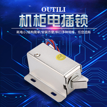 Otali small electronically controlled lock cabinet lock small electric lock drawer electromechanical lock Chamber escape electric Plug Lock