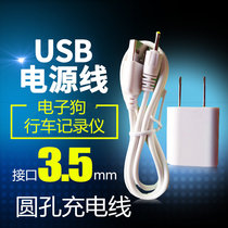 Electronic dog charging line navigation CarLog USB power cord round hole 3.5mm 2.5mm 5.5mm Line