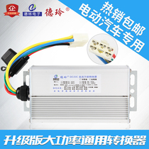 Electric car converter 48V60V72V to 12V30A120V modified high-power DC converter universal