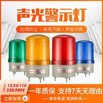 Warning light LTE-1101J sound and light alarm 220V rotating alarm light strobe light LED indicator 12v24V