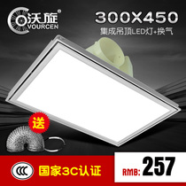 Watt 300*450 integrated ceiling ventilation with lamp LED flat plate lamp kitchen ceiling lighting ventilation fan two in