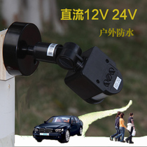 24V12V Intelligent Microwave radar sensor for long distance outdoor waterproof objects with human induction switch