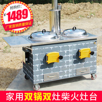 Soil stove new stainless steel rural firewood stove double stove home double pot firewood stove indoor smoke-free firewood thickening