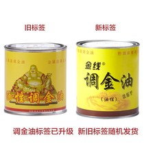 Brand Gold Oil Gold and silver powder special gold oil water-based paint oily transparent paint powder clear oil