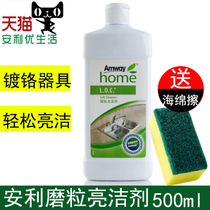Domestic Amway excellent living abrasive brightener 500 ml Lippo brightener Lippo abrasive brightener