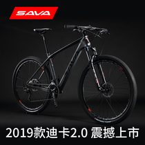 SAVA carbon fiber mountain bike men and women type 27 speed Shimano variable speed mountain bike Dika off-road racing