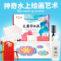 Water extension painting set paint wet extension painting childrens toys safe non-toxic childrens painting paint beginners water shadow painting