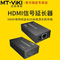Mt-ED04 HDMI HD signal single cable extender amplifier lossless 50m 1080P