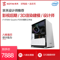 Jingtian i7 9700K P2000 designer dedicated computer host desktop assembly machine 3D graphics workstation