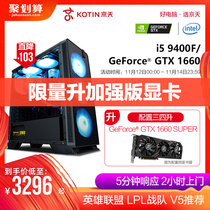 Jingtian i5 9400F GTX1660SUPER eat chicken DIY computer host high with office design home gaming internet cafes new desktop assembly machine game machine complete set