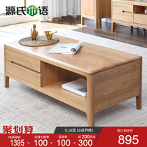 Genji wood Solid wood coffee table Nordic Oak Tea desk living room coffee table modern simple small apartment wood tea table