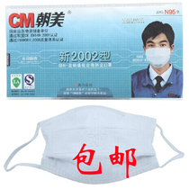 Asahi mask New 2002 gauze mask independent Asahi 2002 dust mask New 2002