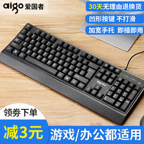 Patriot wired keyboard desktop laptop Home Office game business USB waterproof micro mute