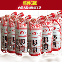 Prairie tribe milk wine milk wine Inner Mongolia specialty 45 degrees 6 bottles of milk wine gift