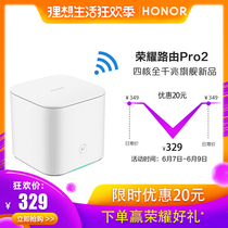 Glory router Pro2 dual Gigabit port Home Wireless Dual-Band Wifi smart internet signal through the wall Wang flagship quad-core