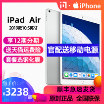 3238 official distribution of mobile power Apple 2019 new Apple iPad Air10 5-inch iPad tablet support Apple Pe