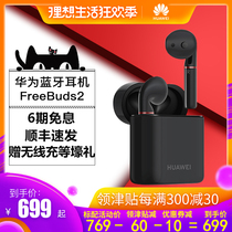 huawei Huawei Wireless Headset freebuds2 pro bone voiceprint In-Ear Bluetooth headset original authentic