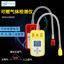 EX8800A combustible gas alarm gas leak alarm portable digital display toxic gas detector