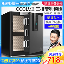 Freshman safe home small 3C certification 30 45cm fingerprint password all-steel safe anti-theft office new patent lock anti-skid Wu Jing Li recommended men feel at home