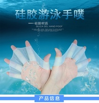 Sports gloves silicone flying fish adult half-palm professional half-finger snorkeling beginner training hand swim rowing palm