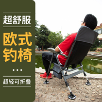 Jia ni fishing chair folding multifunctional portable reclining fishing chair leisure wild fishing all-terrain European fishing chair