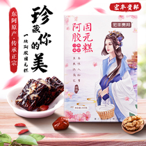 (Each box 260g) gelatin solid yuan cake