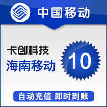 Hainan mobile phone bill 10 yuan fast charge automatic recharge mobile phone recharge instant to account fast charge