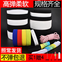 Thickening loose tight belt black flat thin baby elastic waist pants jump rubber band elastic rope loose shrinkage